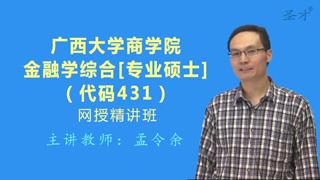 2018年广西大学商学院431金融学综合[专业硕士]网授精讲班(教材精讲+考研真题串讲)