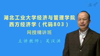 2019年湖北工业大学经济与管理学院803西方经济学网授精讲班(教材精讲+考研真题串讲)