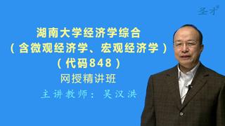 2021年湖南大学《848经济学综合(含微观经济学、宏观经济学)》网授精讲班【教材精讲+考研真题串讲】
