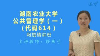 2021年湖南农业大学《614公共管理学》(一)网授精讲班【教材精讲+考研真题串讲】