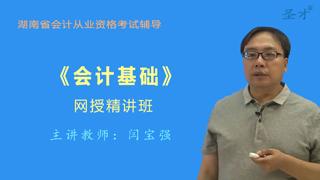 2017年湖南省会计从业资格考试《会计基础》网授精讲班【教材精讲+真题串讲】