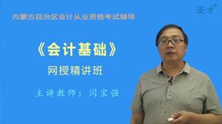 2017年内蒙古自治区会计从业资格考试《会计基础》网授精讲班【教材精讲+真题串讲】