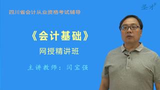 四川省会计从业资格考试《会计基础》网授精讲班【教材精讲+真题串讲】