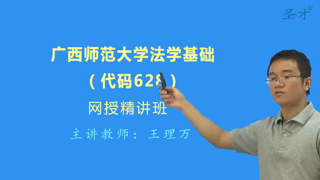2021年广西师范大学《628法学基础(法理学、宪法学)》网授精讲班【教材精讲+考研真题串讲】