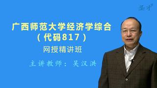 2021年广西师范大学《817经济学综合》网授精讲班(教材精讲+考研真题串讲)