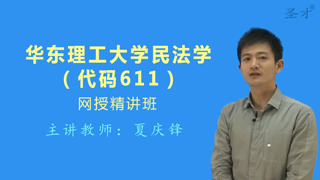 2019年华东理工大学611民法学网授精讲班【教材精讲+考研真题串讲】