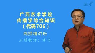 2019年广西艺术学院706传播学综合知识网授精讲班【教材精讲+考研真题串讲】