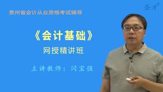 贵州省会计从业资格考试《会计基础》网授精讲班【教材精讲+真题串讲】