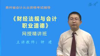 贵州省会计从业资格考试《财经法规与会计职业道德》网授精讲班【教材精讲+真题串讲】