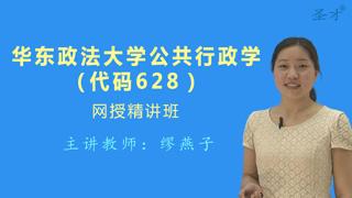 2021年华东政法大学政治学与公共管理学院(含政治学研究院)628公共行政学网授精讲班【教材精讲+考研真题串讲】