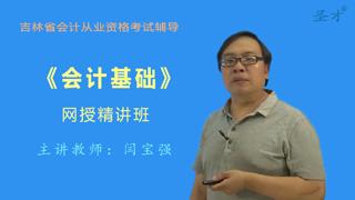 吉林省会计从业资格考试《会计基础》网授精讲班【教材精讲+真题串讲】