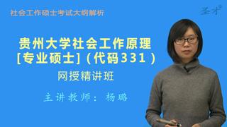 2018年贵州大学公共管理学院331社会工作原理[专业硕士]网授精讲班【大纲精讲+考研真题串讲】