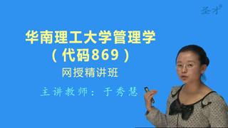 2018年华南理工大学869管理学网授精讲班(教材精讲+考研真题串讲)