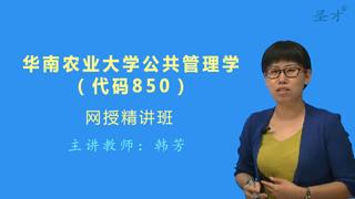 2021年华南农业大学《850公共管理学》网授精讲班【教材精讲+考研真题串讲】