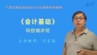2017年广西壮族自治区会计从业资格考试《会计基础》网授精讲班【教材精讲+真题串讲】