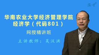 2021年华南农业大学经济管理学院《801经济学》网授精讲班【教材精讲+考研真题串讲】
