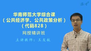 2021年华南师范大学828综合课(公共经济学、公共政策分析)网授精讲班【教材精讲+考研真题串讲】