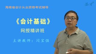 海南省会计从业资格考试《会计基础》网授精讲班【教材精讲+真题串讲】
