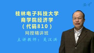 2018年桂林电子科技大学商学院810经济学网授精讲班(教材精讲+考研真题串讲)