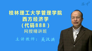 2021年桂林理工大学管理学院《888西方经济学》网授精讲班(教材精讲+考研真题串讲)