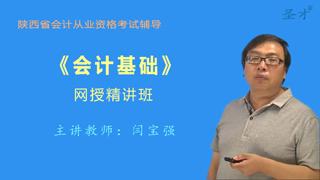 陕西省会计从业资格考试《会计基础》网授精讲班【教材精讲+真题串讲】