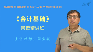 新疆维吾尔自治区会计从业资格考试《会计基础》网授精讲班【教材精讲+真题串讲】