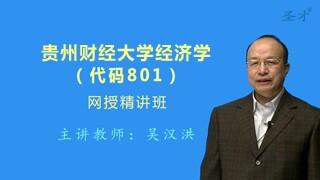 2021年贵州财经大学801经济学网授精讲班(教材精讲+考研真题串讲)