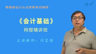 青海省会计从业资格考试《会计基础》网授精讲班【教材精讲+真题串讲】