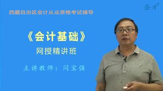 西藏自治区会计从业资格考试《会计基础》网授精讲班【教材精讲+真题串讲】