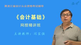 黑龙江省会计从业资格考试《会计基础》网授精讲班【教材精讲+真题串讲】