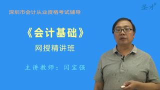 深圳市会计从业资格考试《会计基础》网授精讲班【教材精讲+真题串讲】