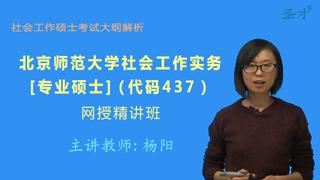 2021年北京师范大学《437社会工作实务》[专业硕士]网授精讲班【大纲精讲】