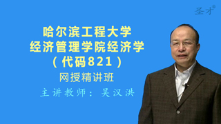 2018年哈尔滨工程大学经济管理学院821经济学网授精讲班(教材精讲+考研真题串讲)