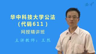 2021年华中科技大学《611公法》网授精讲班【教材精讲+考研真题串讲】