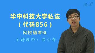 2019年华中科技大学856私法网授精讲班【教材精讲+考研真题串讲】