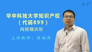2021年华中科技大学《899知识产权》网授精讲班【教材精讲+考研真题串讲】