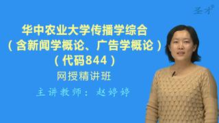 2018年华中农业大学844传播学综合(含新闻学概论、广告学概论)网授精讲班【教材精讲+考研真题串讲】