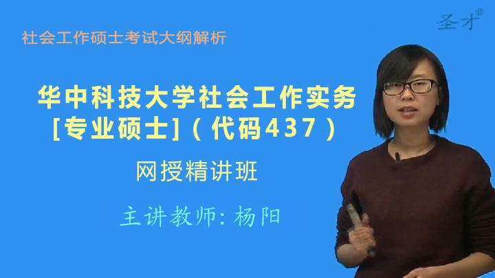 2018年考华中科技大学社会学系437社会工作实务[视频讲解]