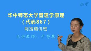 2019年华中师范大学867管理学原理网授精讲班(教材精讲+考研真题串讲)