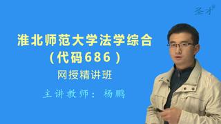 2021年淮北师范大学《686法学综合》网授精讲班【教材精讲+考研真题串讲】