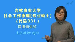 2021年吉林农业大学人文学院《331社会工作原理》[专业硕士]网授精讲班【大纲精讲】