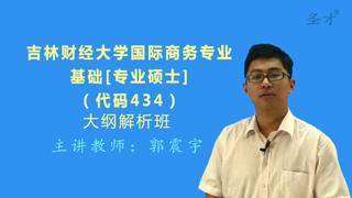 2021年吉林财经大学《434国际商务专业基础》[专业硕士]大纲解析班(大纲精讲+考研真题串讲)