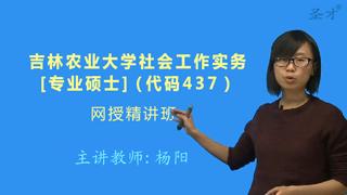 2021年吉林农业大学人文学院《437社会工作实务》[专业硕士]网授精讲班【大纲精讲】