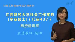 2021年江西财经大学人文学院《437社会工作实务》[专业硕士]网授精讲班【大纲精讲】
