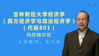 2021年吉林财经大学《801经济学(西方经济学与政治经济学)》网授精讲班(教材精讲+考研真题串讲)
