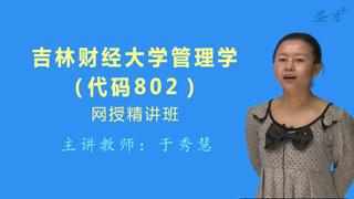 2018年吉林财经大学802管理学网授精讲班(教材精讲+考研真题串讲)