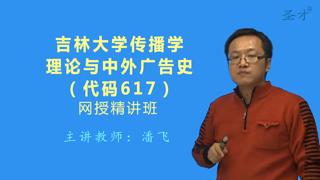 2019年吉林大学617传播学理论与中外广告史网授精讲班【教材精讲+考研真题串讲】