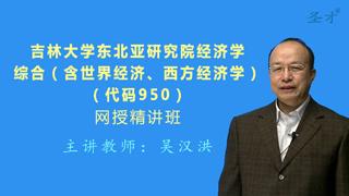 2018年吉林大学东北亚研究院950经济学综合(西方经济学部分)网授精讲班(教材精讲+考研真题串讲)