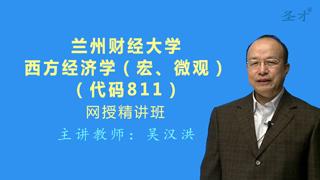 2021年兰州财经大学《811西方经济学(宏、微观)》网授精讲班【教材精讲+考研真题串讲】