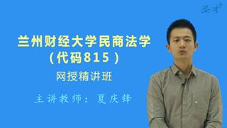 2019年兰州财经大学815民商法学网授精讲班【教材精讲+考研真题串讲】